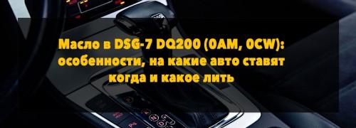 Масло в DSG-7 DQ200 (0AM, 0CW): когда и какое лить