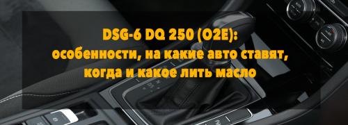 Масло в DSG-6 DQ250 (02E): когда и какое лить