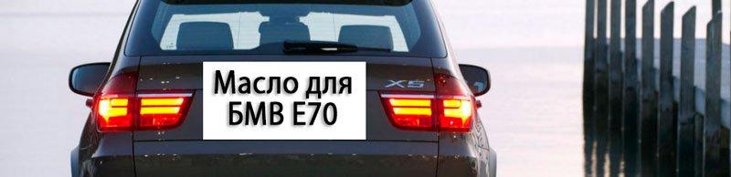 какое масло лить в двигатель БМВ Е70