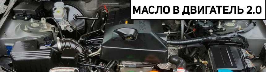 какое масло заливать в двигатель сузуки гранд витара 2.0