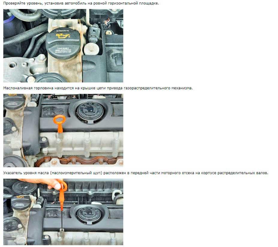 как проверить уровень масла в двигателе шкода