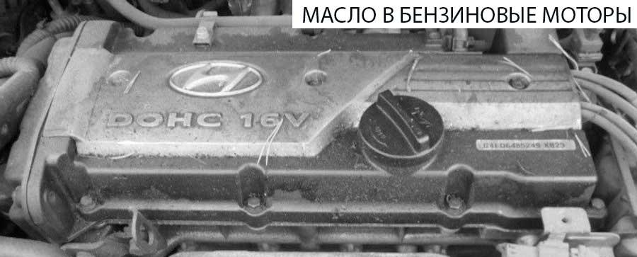 какое масло заливать в хендай матрикс 1.6 и 1.8