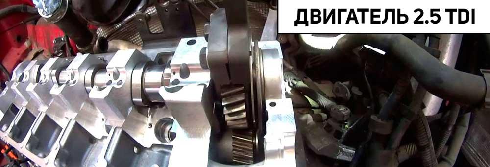 масло в двигатель фольксваген т4 2.5 дизель