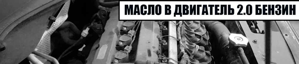 Додж калибр 2.0 масло в двигатель