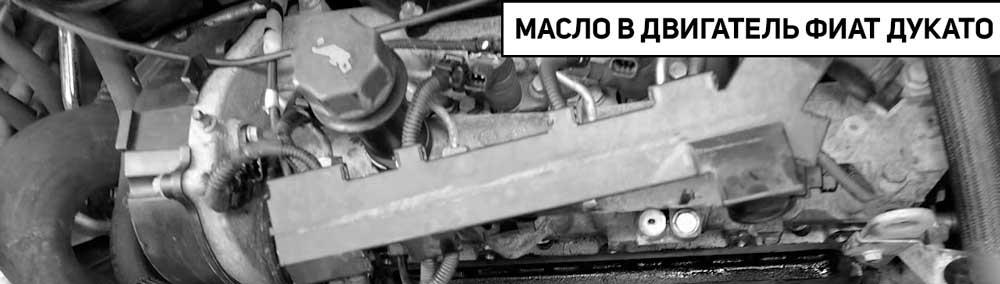 какое масло заливать в двигатель фиат дукато 2.3 дизель
