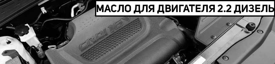 какое масло заливать в двигатель хендай санта-фе дизель 2.2