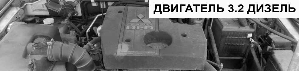какое масло заливать в двигатель митсубиси паджеро 4 3.2 дизель