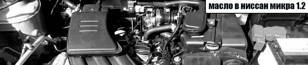 ниссан микра масло в двигатель