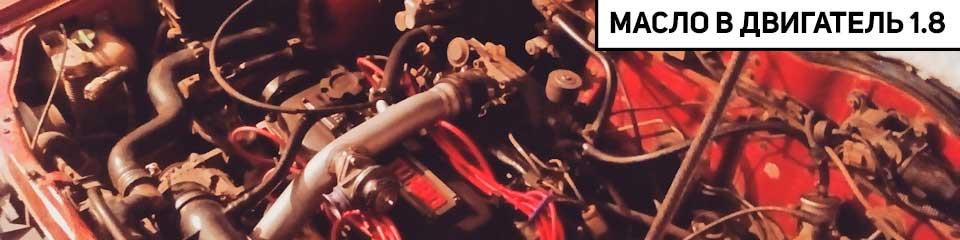 Масло в двигатель ниссан блюберд силфи 1.8