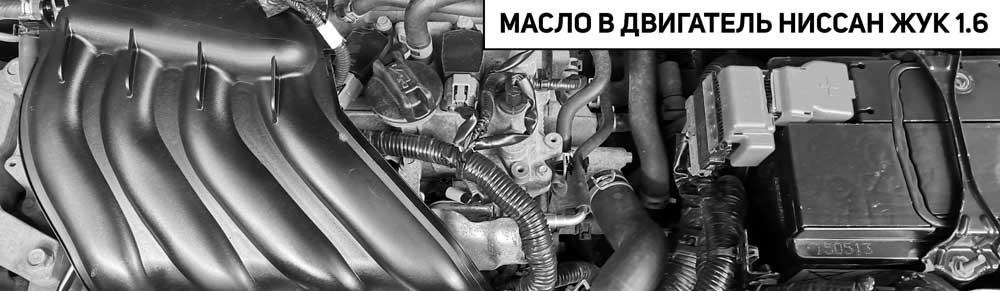 масло в двигатель nissan juke 1.6