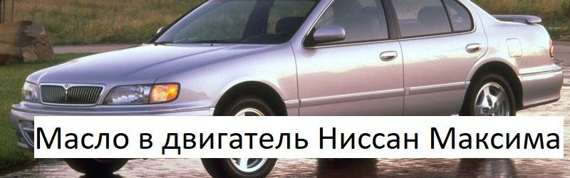 какое масло ниссан максима а33