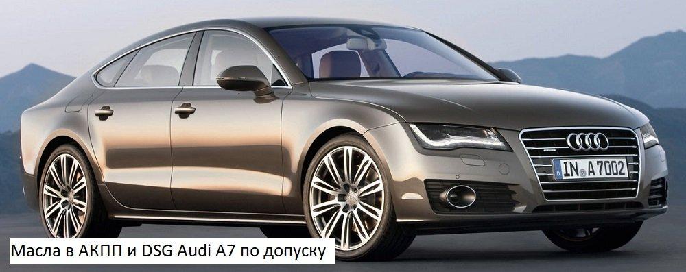 Какое масло заливать в АКПП и DSG Audi A7
