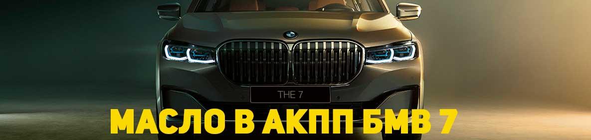 масло в АКПП БМВ 7 серии