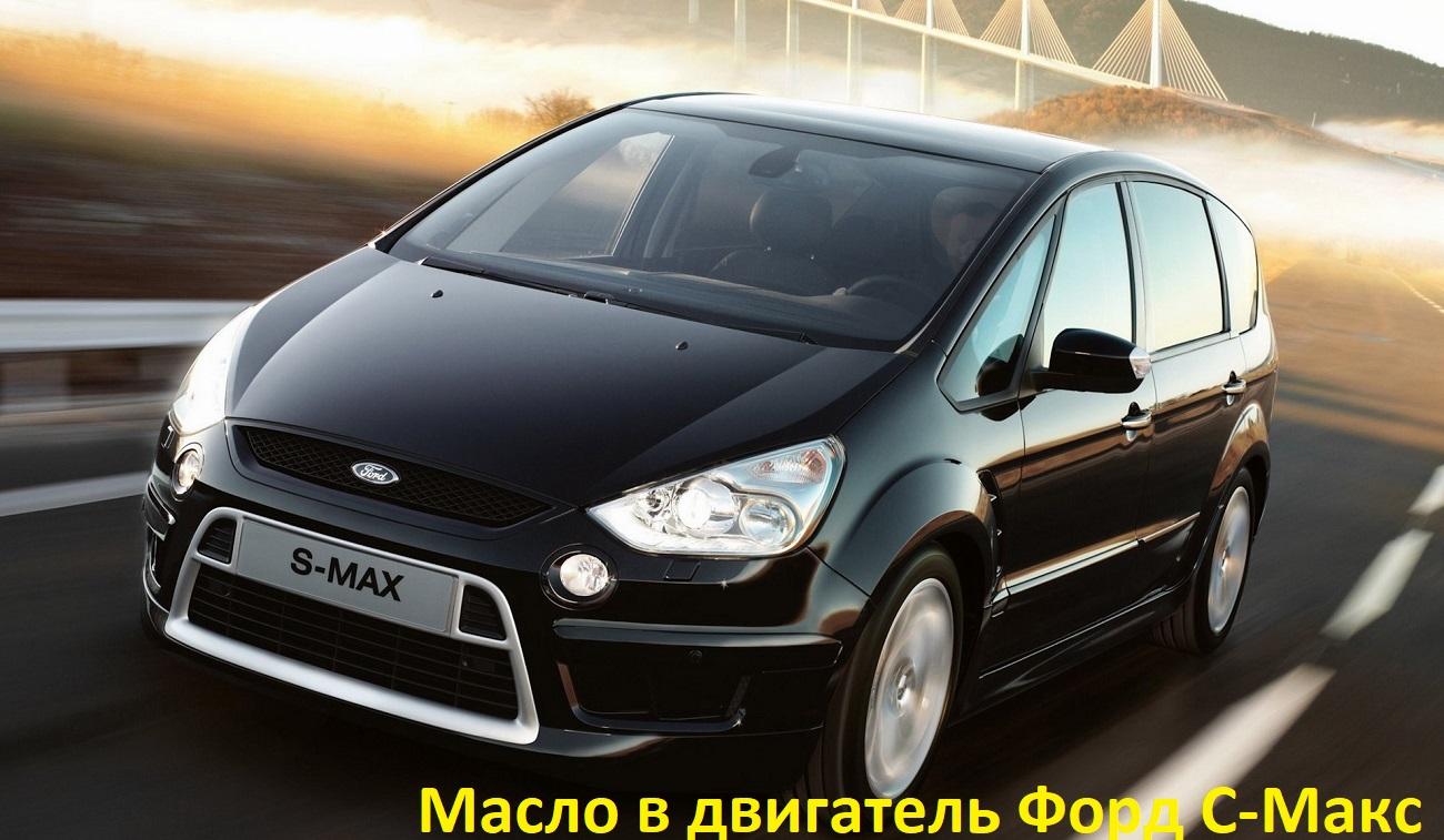 масло Форд С Макс