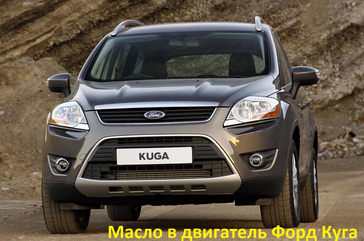 масло в двигатель Форд Куга