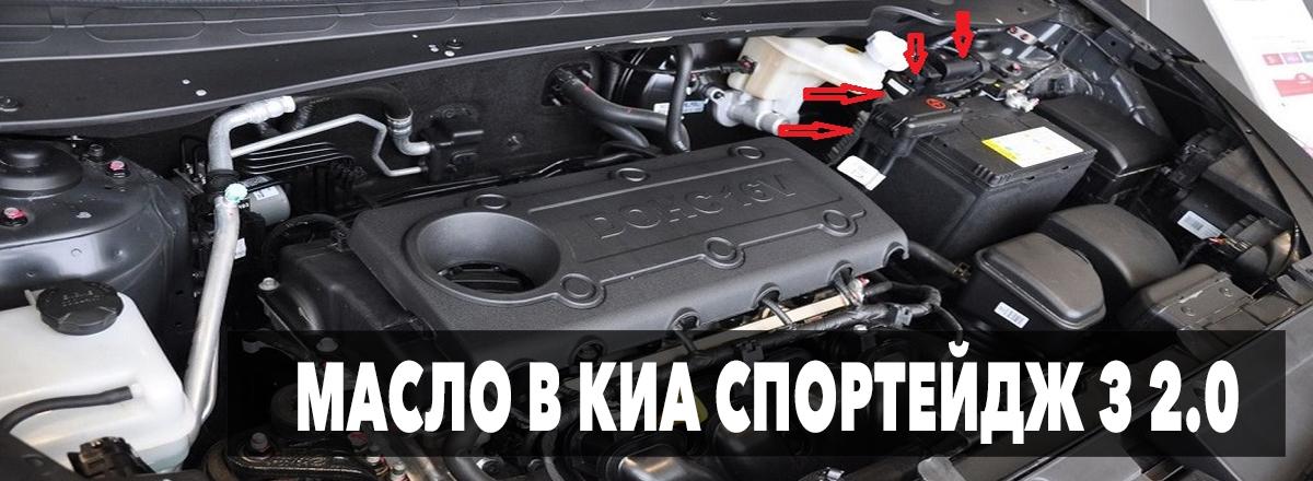 масло Киа Спортейдж 3 2.0