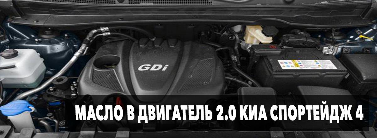 масло в двигатель Киа Спортейдж 4 2.0