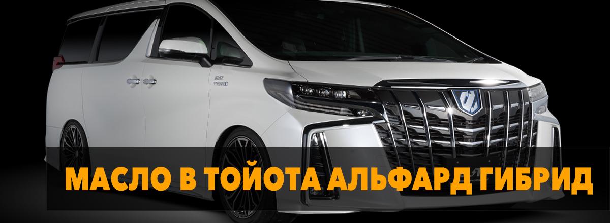 масло Тойота Альфард гибрид