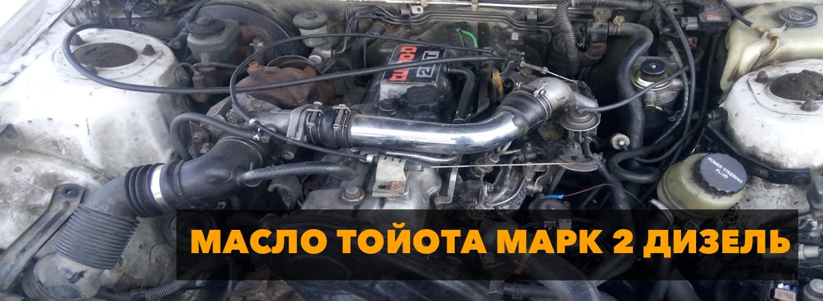 масло Тойота Марк 2 дизель