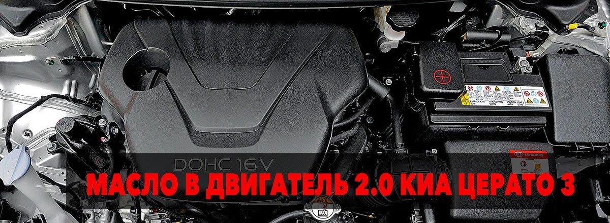 масло в двигатель Киа Церато 3 2.0