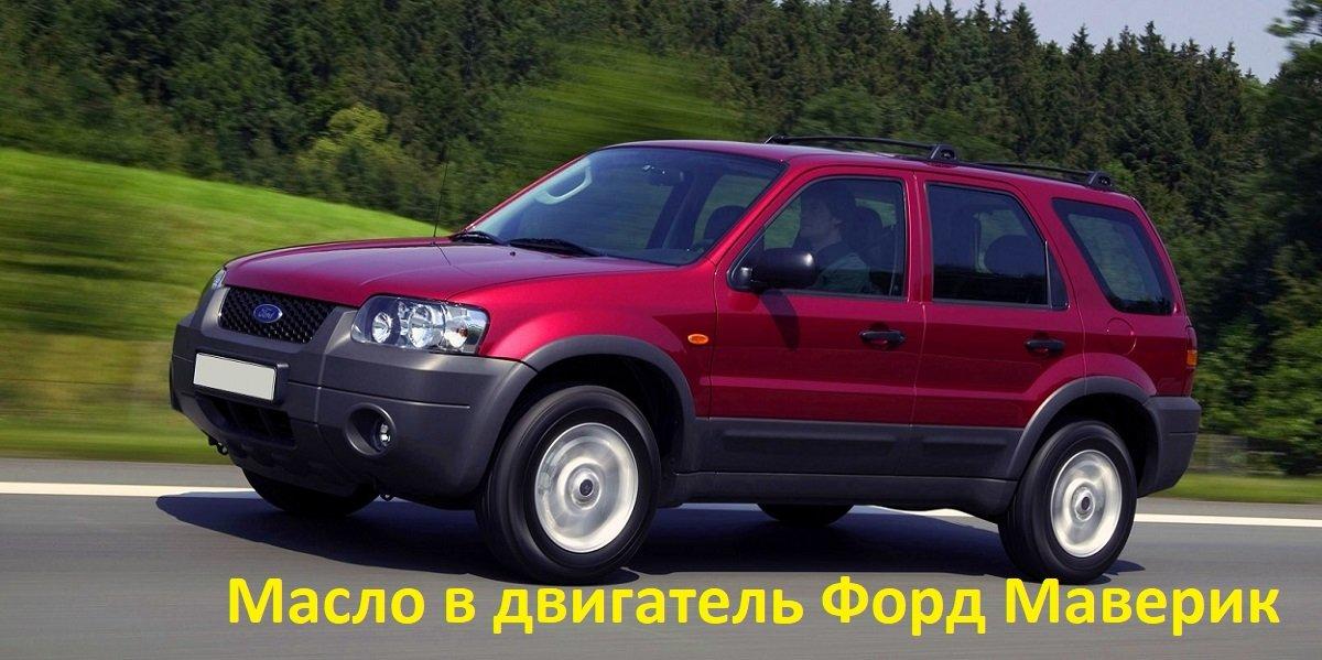 масло в двигатель форд маверик