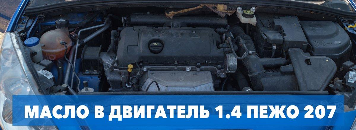 масло двигатель 1.4 Пежо 207