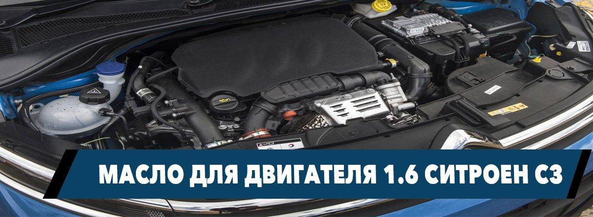 масло для двигателя 1.6 Ситроен С3