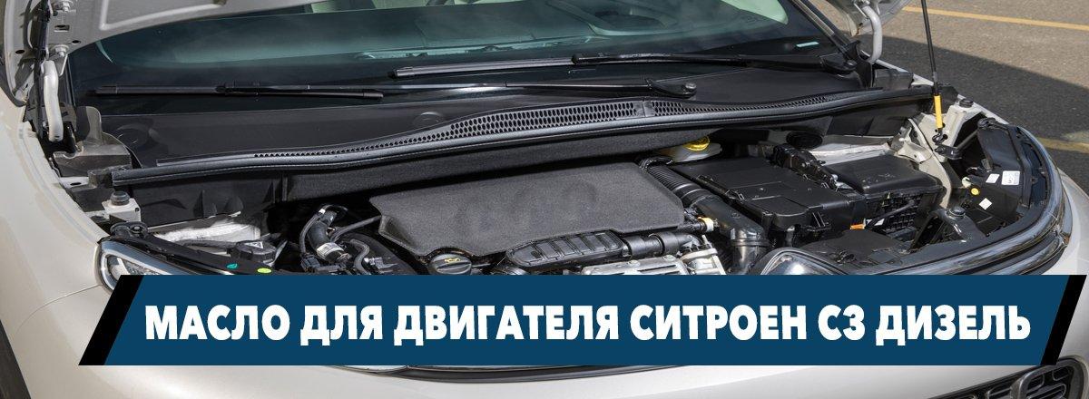 масло для двигателя Ситроен С3 дизель