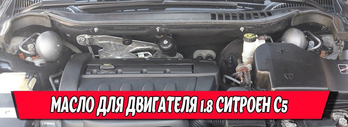 масло для двигателя 1.8 Ситроен С5