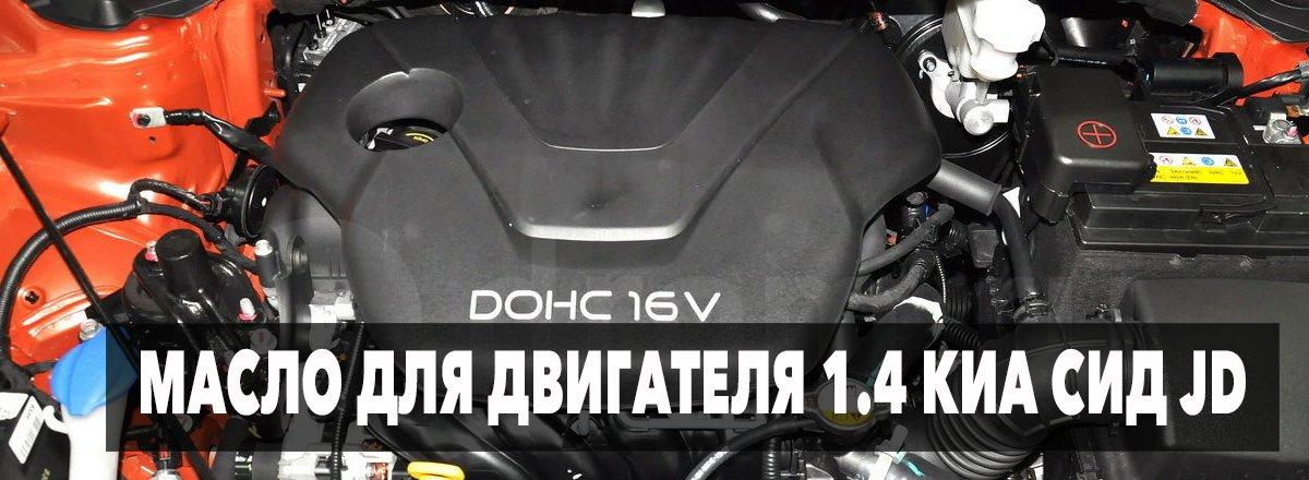 масло для двигателя 1.4 Kia Ceed JD