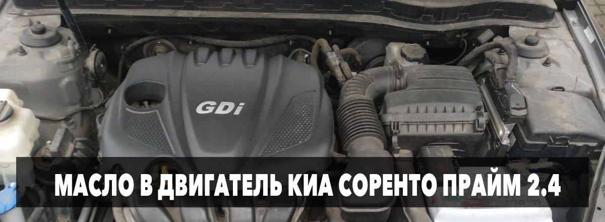 масло для двигателя Киа Соренто Прайм 2.4