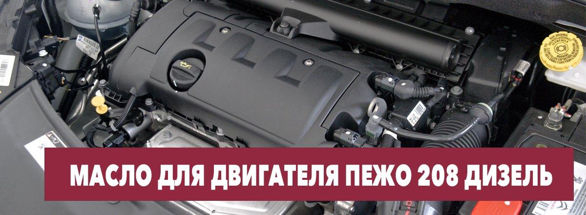 масло в двигатель Пежо 208 дизель