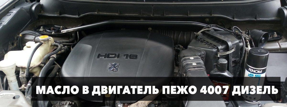 масло в дизель Пежо 4007