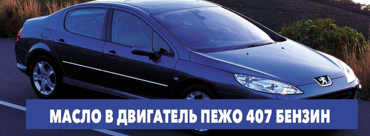 масло для двигателя Пежо 407 бензин