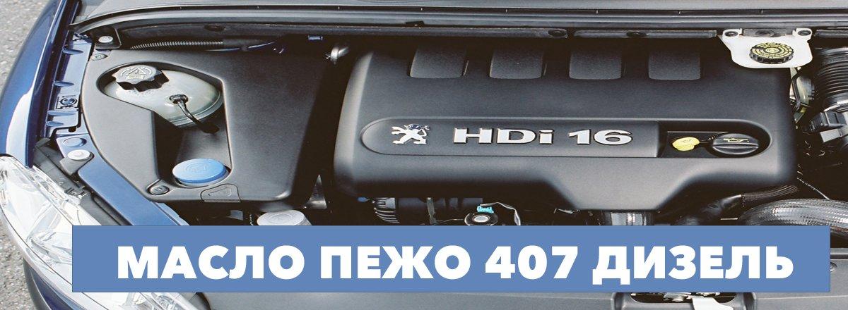масло в двигатель Пежо 407 дизель