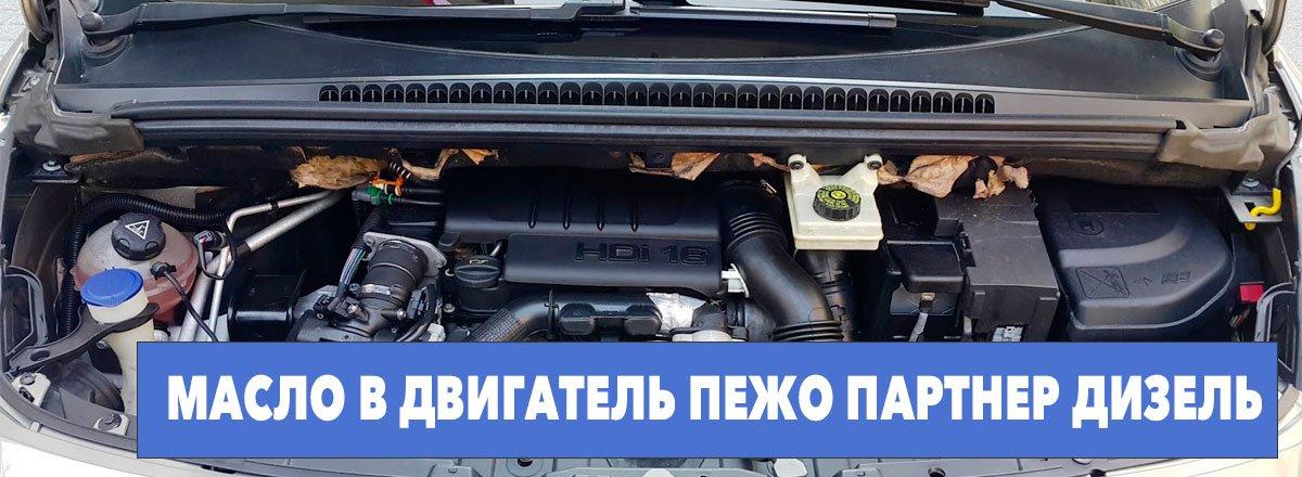 масло для двигателя Пежо Партнер дизель