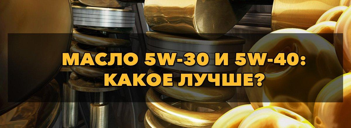 масло 5w30 или 5w40 в чем отличие