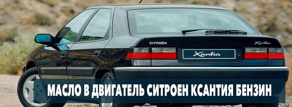 масло в двигатель Ситроен Ксантия бензин