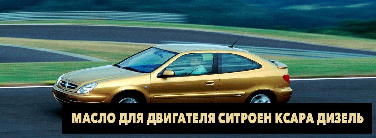 масло для двигателя Ситроен Ксара дизель