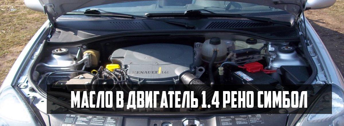 масло для двигателя 1.4 Рено Симбол