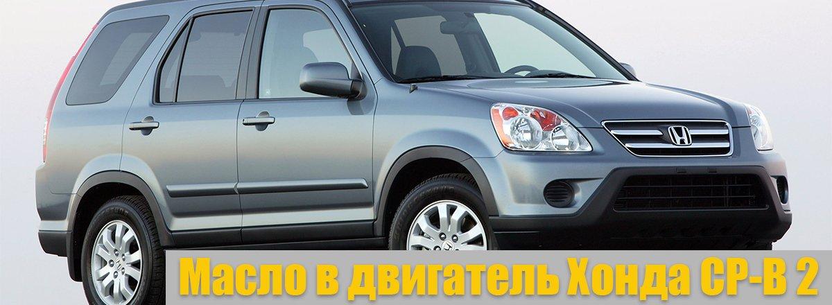Масло АКПП Хонда СР-В 2