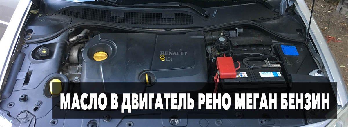 масло в двигатель Рено Меган бензин
