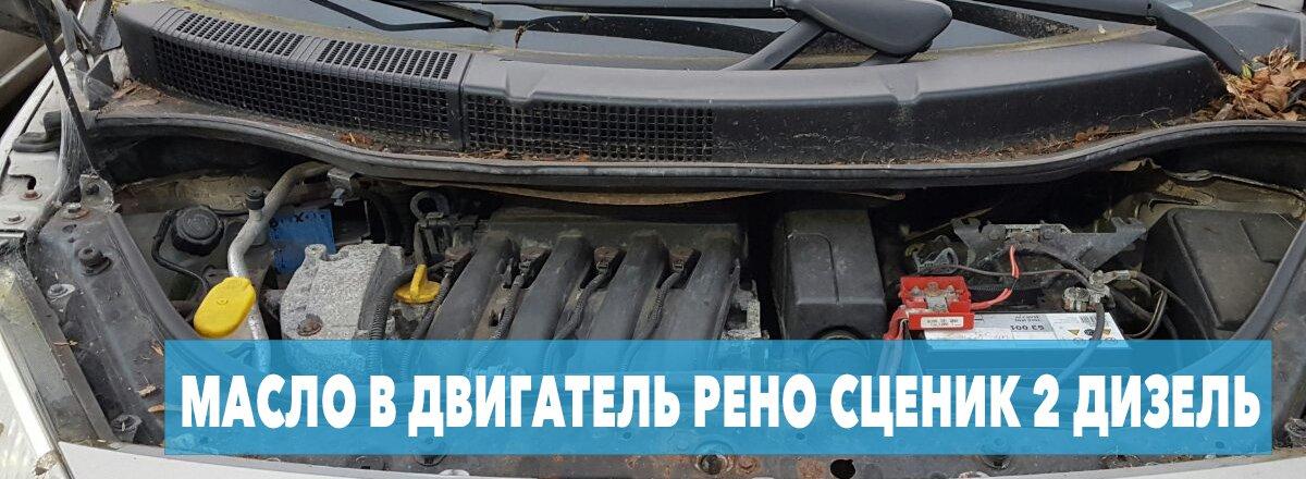 масло в двигатель Рено Сценик 2 дизель