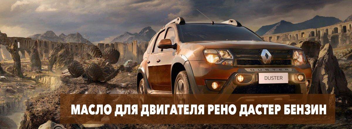 масло для двигателя Рено Дастер бензин