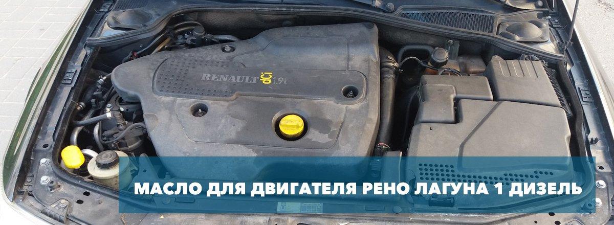 масло для двигателя Рено Лагуна 1 дизель