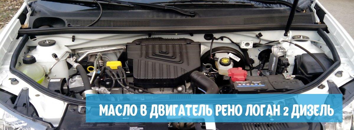 масло в двигатель Рено Логан 2 дизель