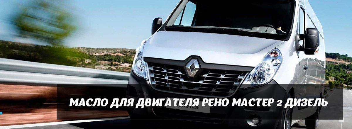 масло для двигателя Рено Мастер 2 дизель