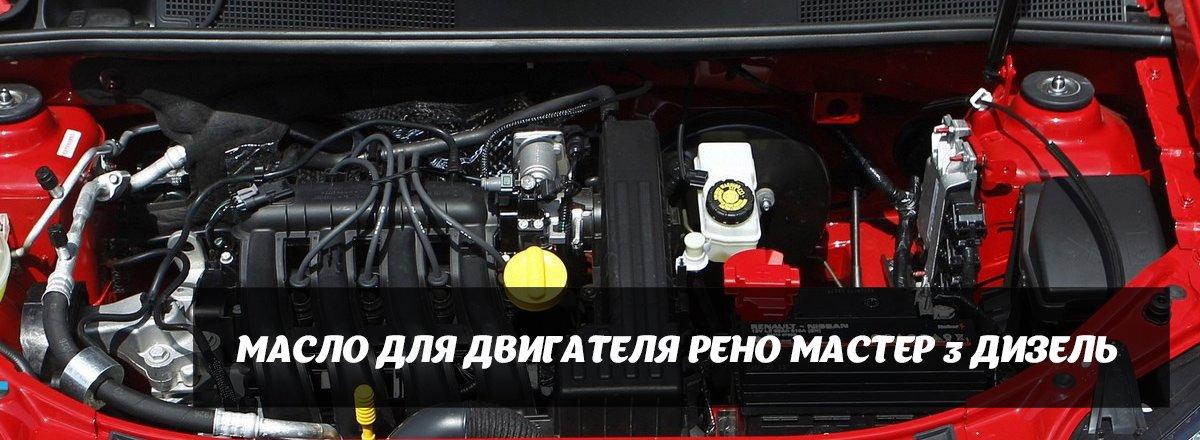 масло для двигателя Рено Мастер 3