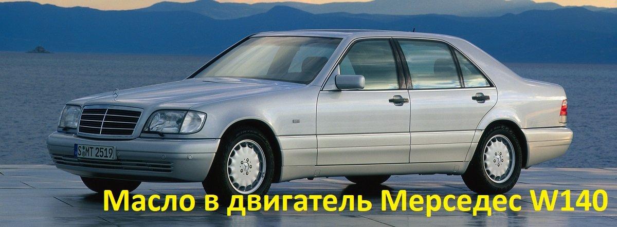 масло в двигатель мерседес w140