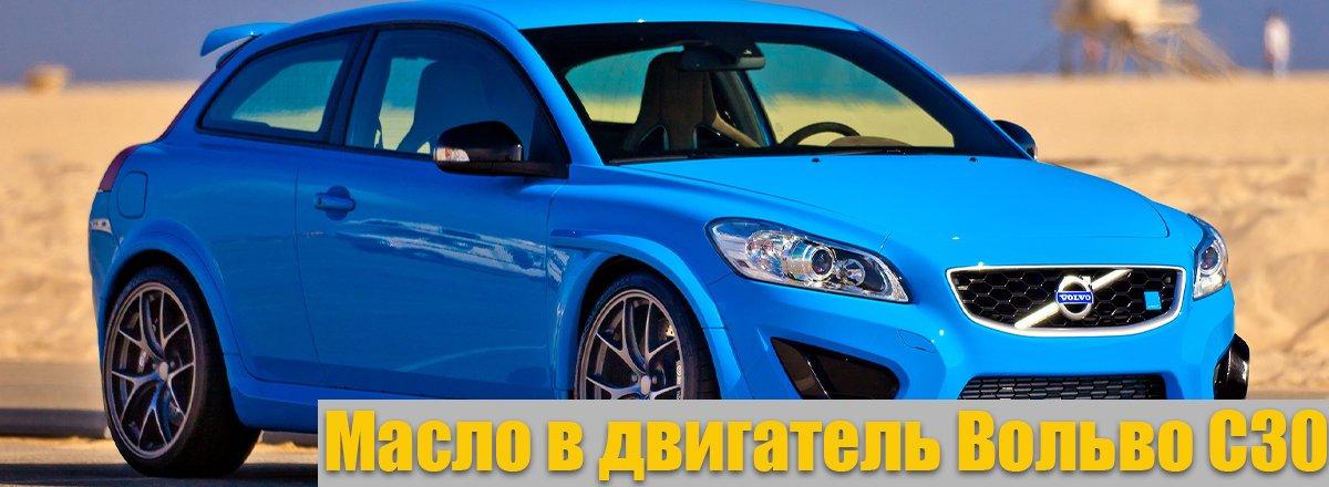 Масло Volvo C30 серия